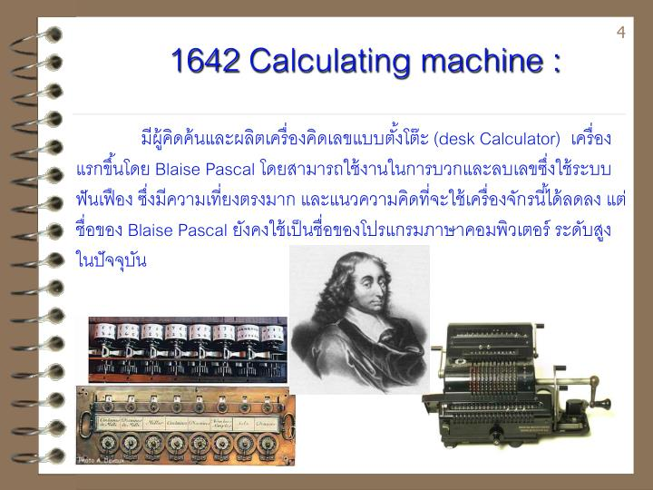 1642 Calculating machine :