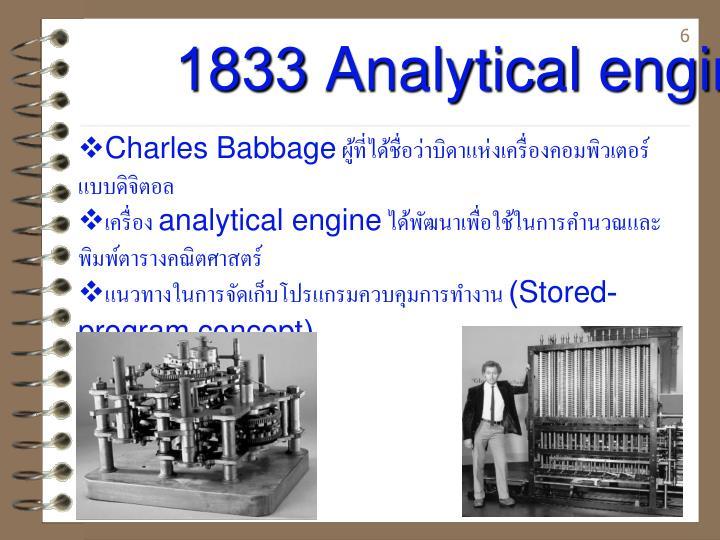 1833 Analytical engine :