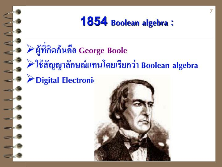 1854 Boolean algebra :