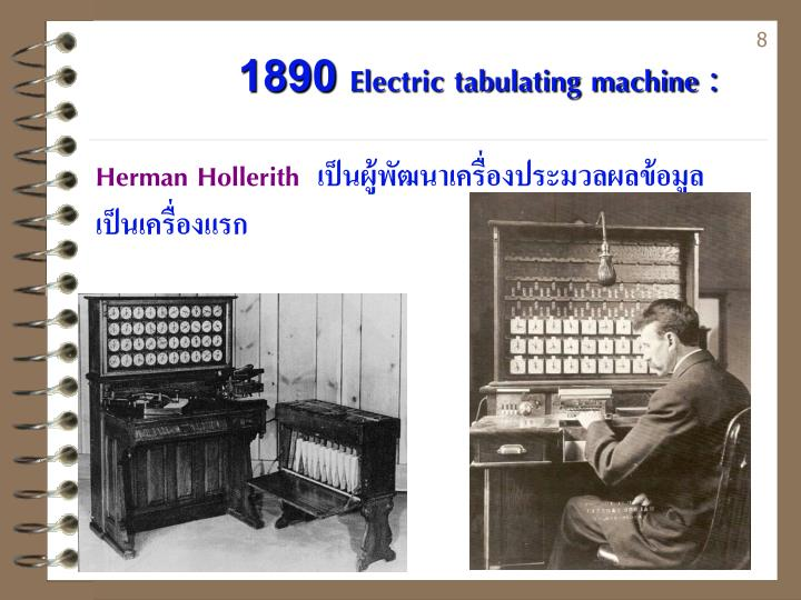 1890 Electric tabulating machine :