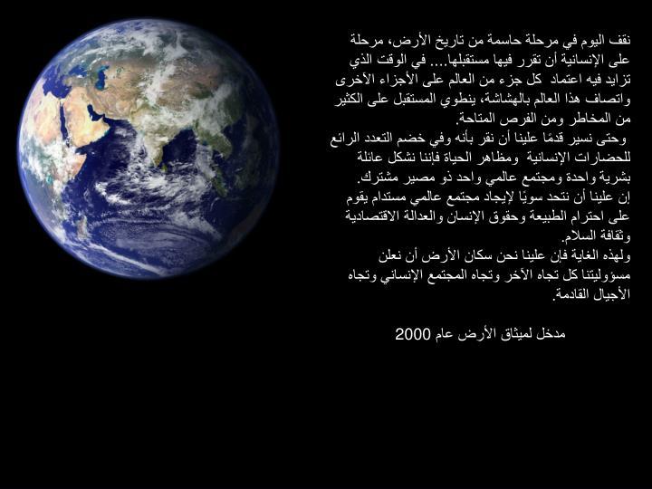 نقف اليوم في مرحلة حاسمة من تاريخ الأرض، مرحلة على الإنسانية أن تقرر فيها مستقبلها.