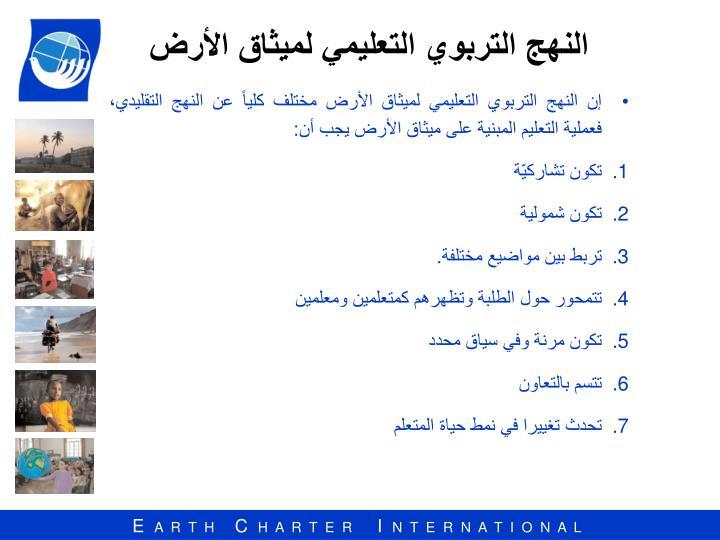 النهج التربوي التعليمي لميثاق الأرض