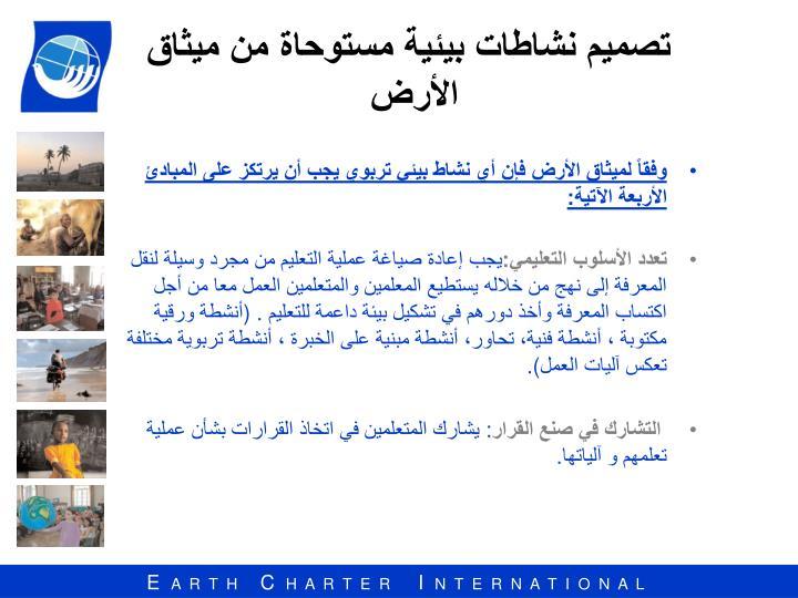 تصميم نشاطات بيئية مستوحاة من ميثاق الأرض
