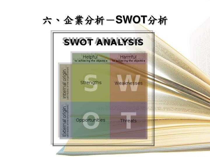 六、企業分析-