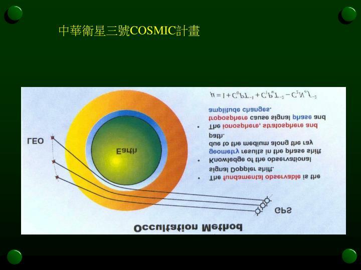 中華衛星三號