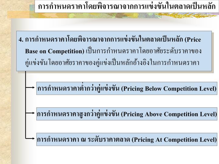 การกำหนดราคาโดยพิจารณาจากการแข่งขันในตลาดเป็นหลัก
