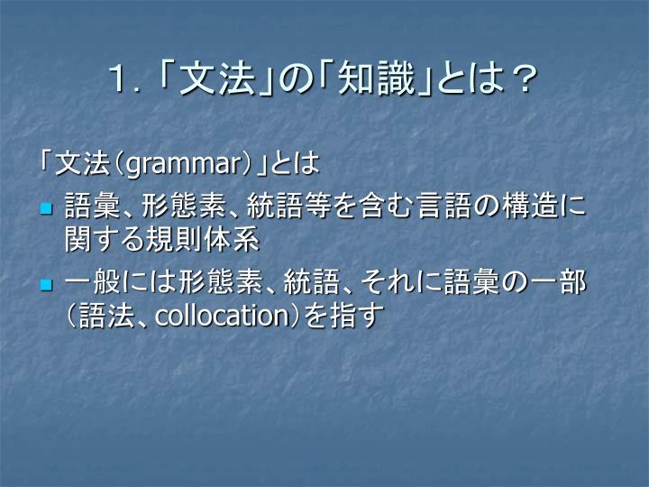 1.「文法」の「知識」とは?