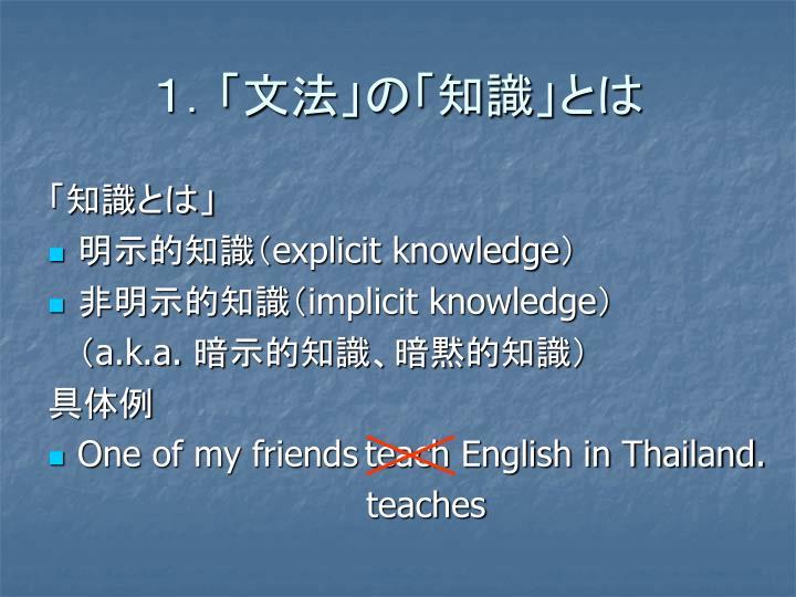 1.「文法」の「知識」とは