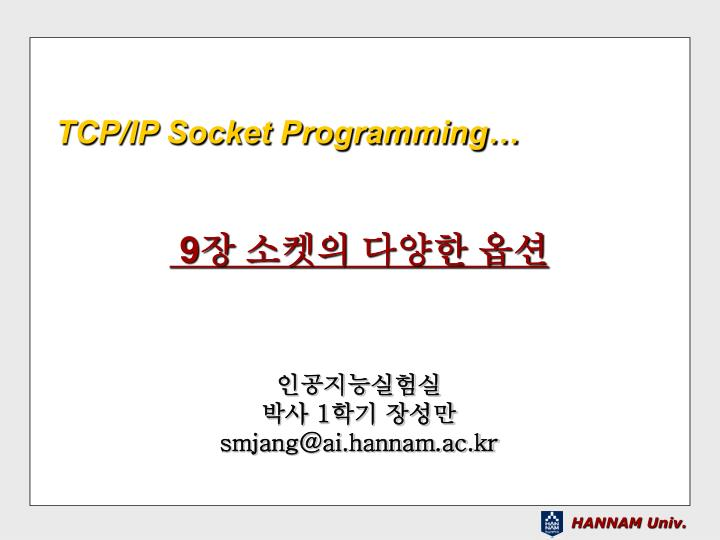 TCP/IP Socket Programming…