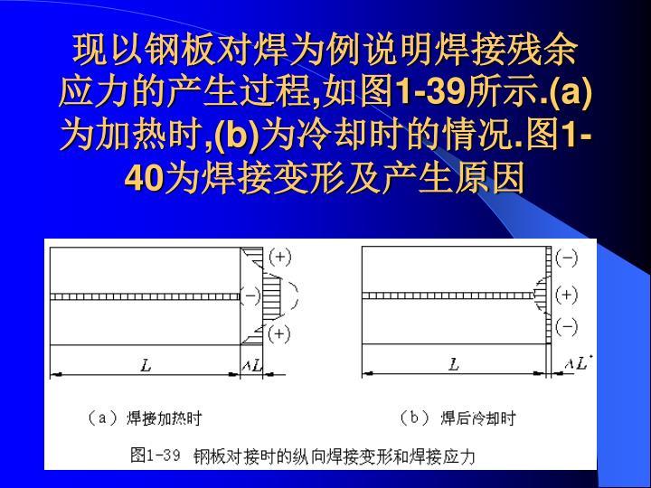 现以钢板对焊为例说明焊接残余应力的产生过程