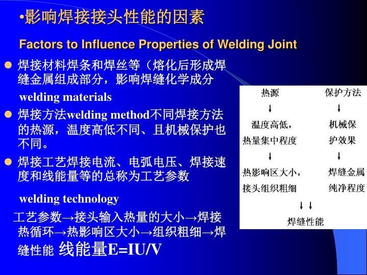 影响焊接接头性能的因素