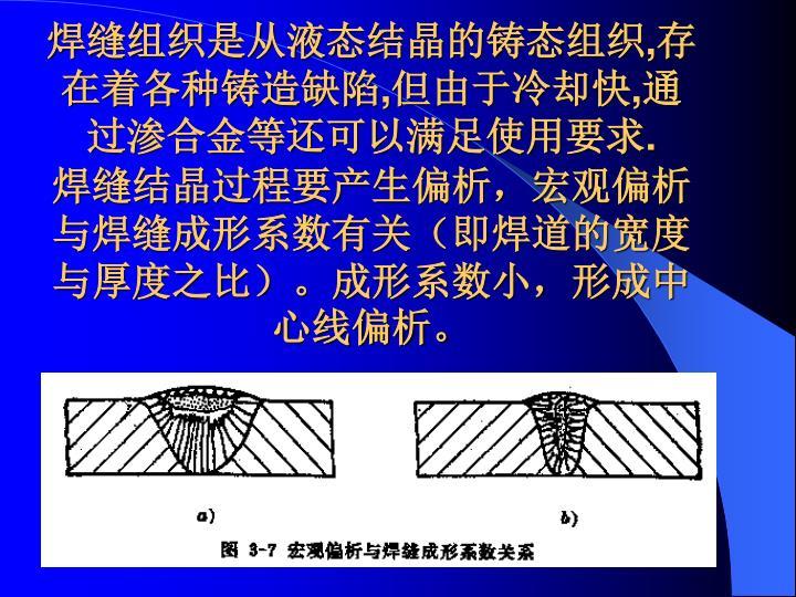 焊缝组织是从液态结晶的铸态组织