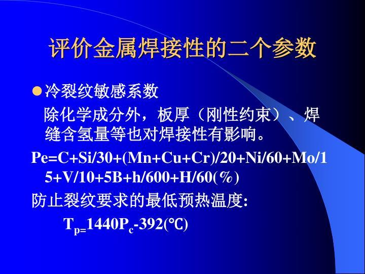 评价金属焊接性的二个参数
