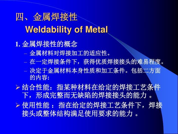 四、金属焊接性
