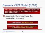 dynamic crm model 1 10