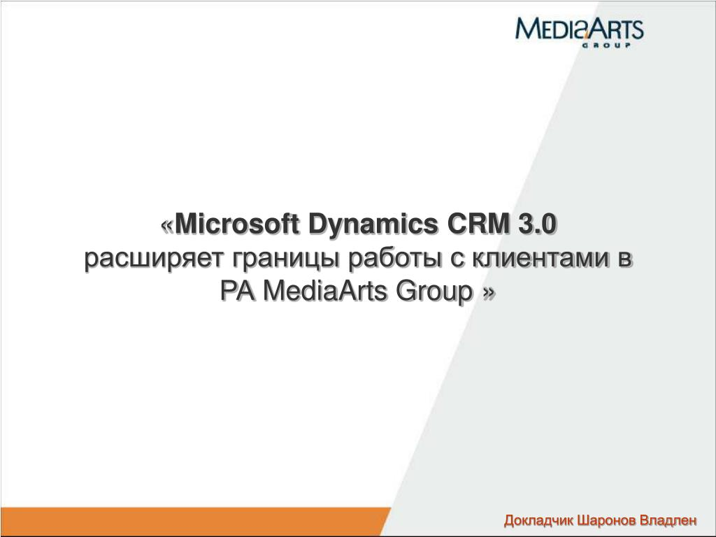 microsoft dynamics crm 3 0 mediaarts group