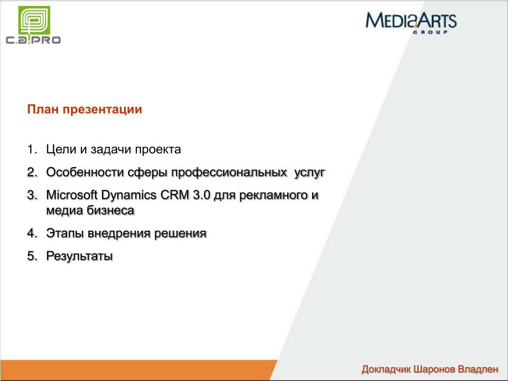 План презентации