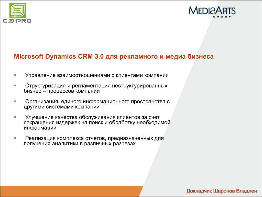 Microsoft Dynamics CRM 3.0 для рекламного и медиа бизнеса