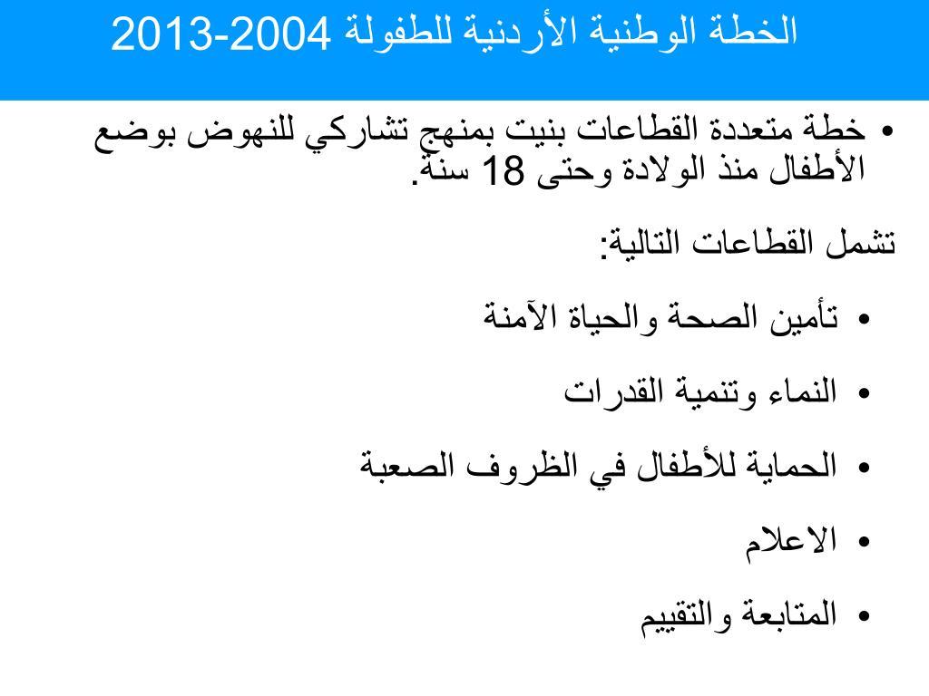 الخطة الوطنية الأردنية للطفولة 2004-2013