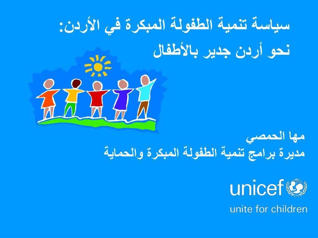 سياسة تنمية الطفولة المبكرة في الأردن: