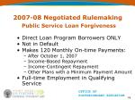 2007 08 negotiated rulemaking public service loan forgiveness