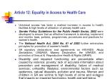 article 12 equality in access to health care
