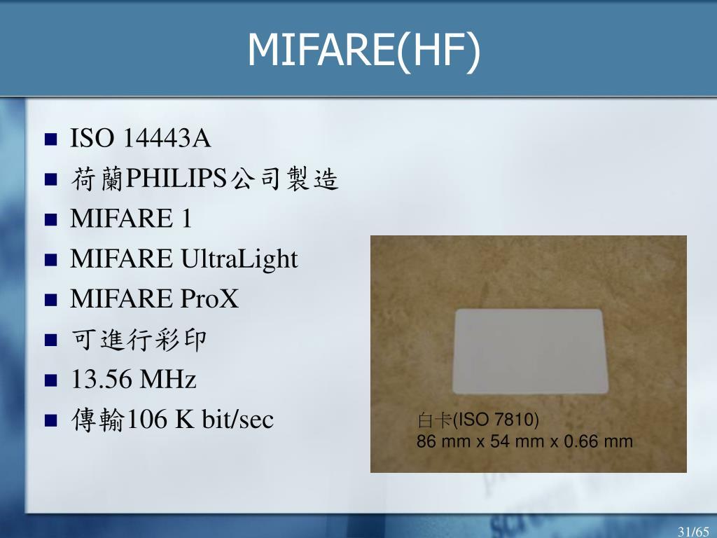 MIFARE(HF)