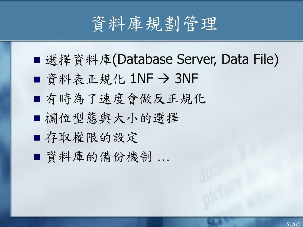 資料庫規劃管理