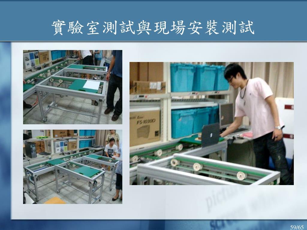 實驗室測試與現場安裝測試