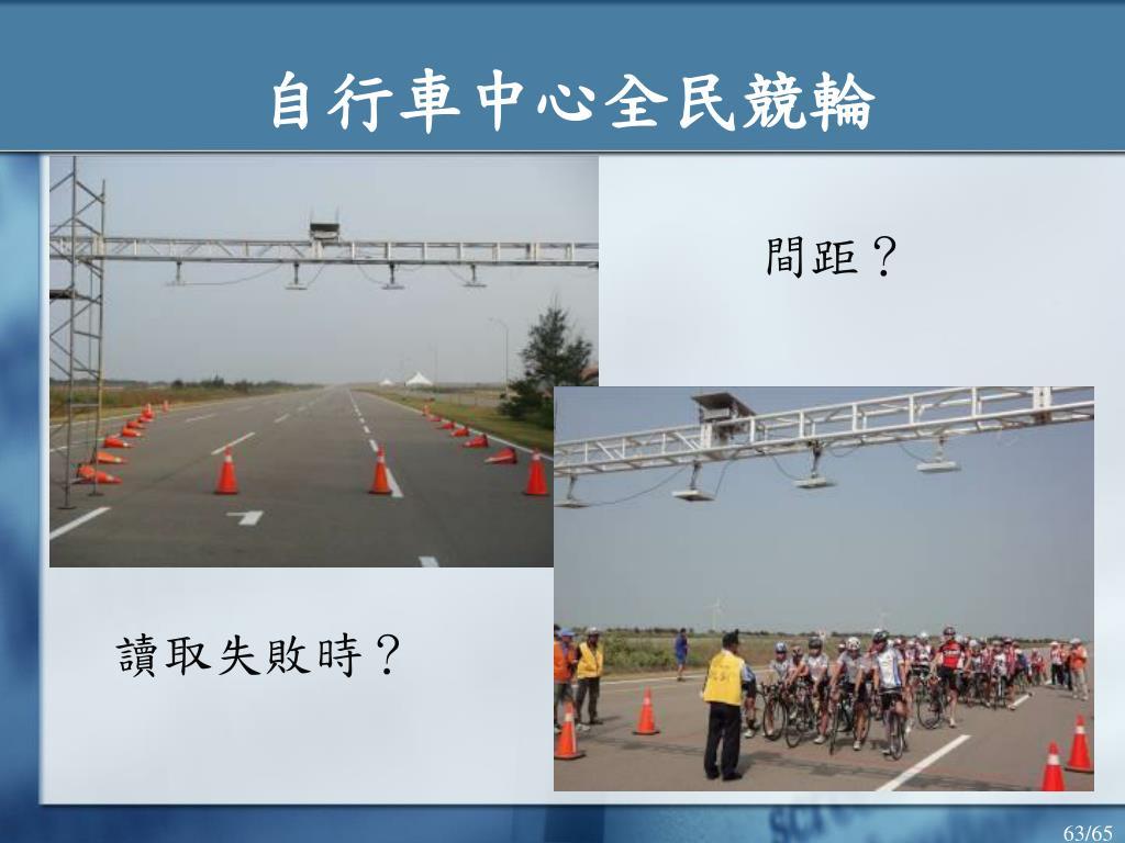 自行車中心全民競輪