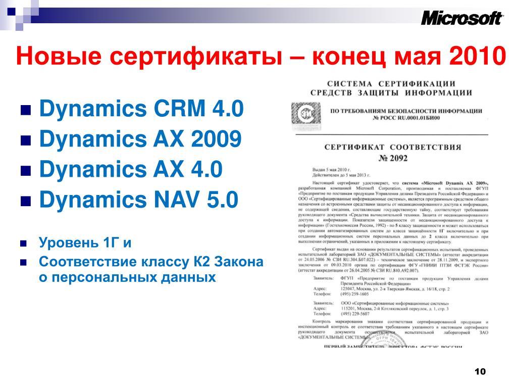 Новые сертификаты – конец мая 2010