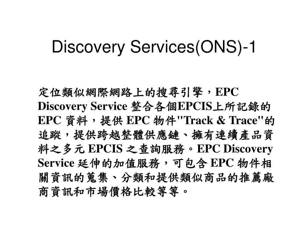Discovery Services(ONS)-1