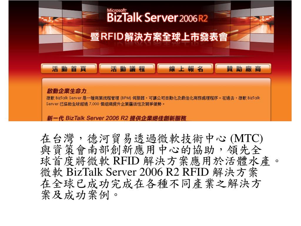 在台灣,德河貿易透過微軟技術中心