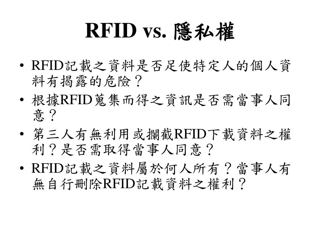 RFID vs. 隱私權