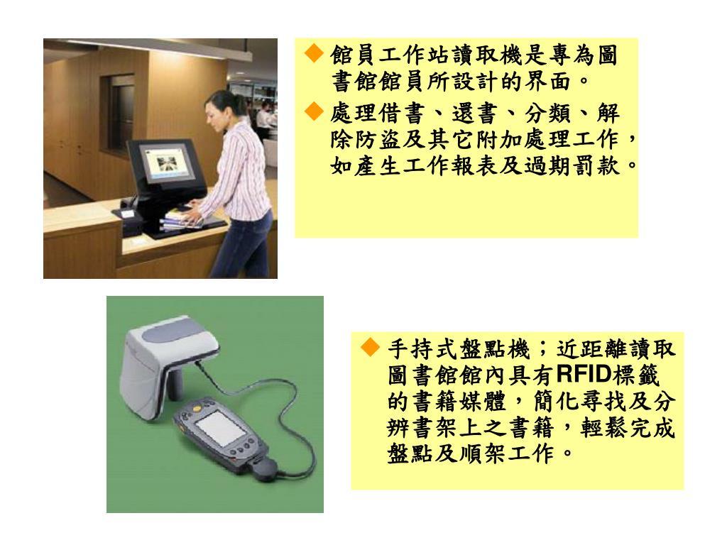 館員工作站讀取機是專為圖書館館員所設計的界面。