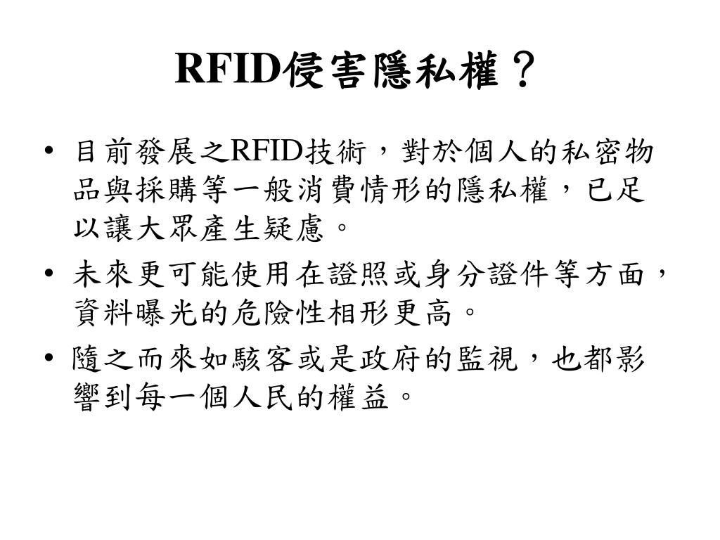 RFID侵害隱私權?