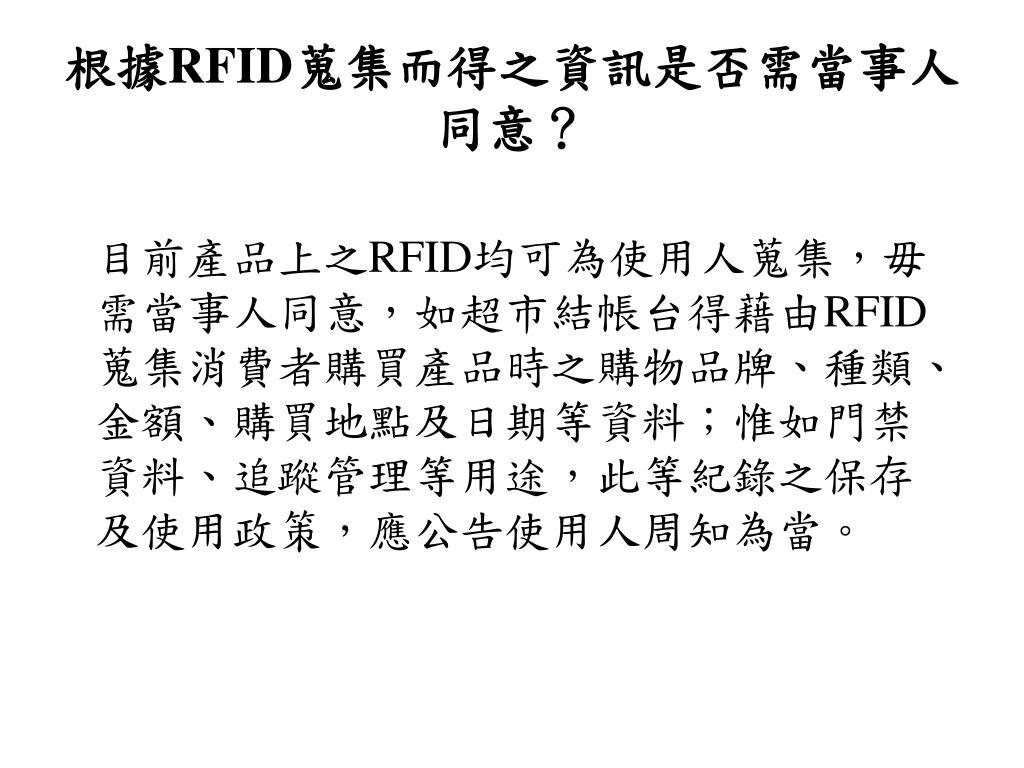 根據RFID蒐集而得之資訊是否需當事人同意?