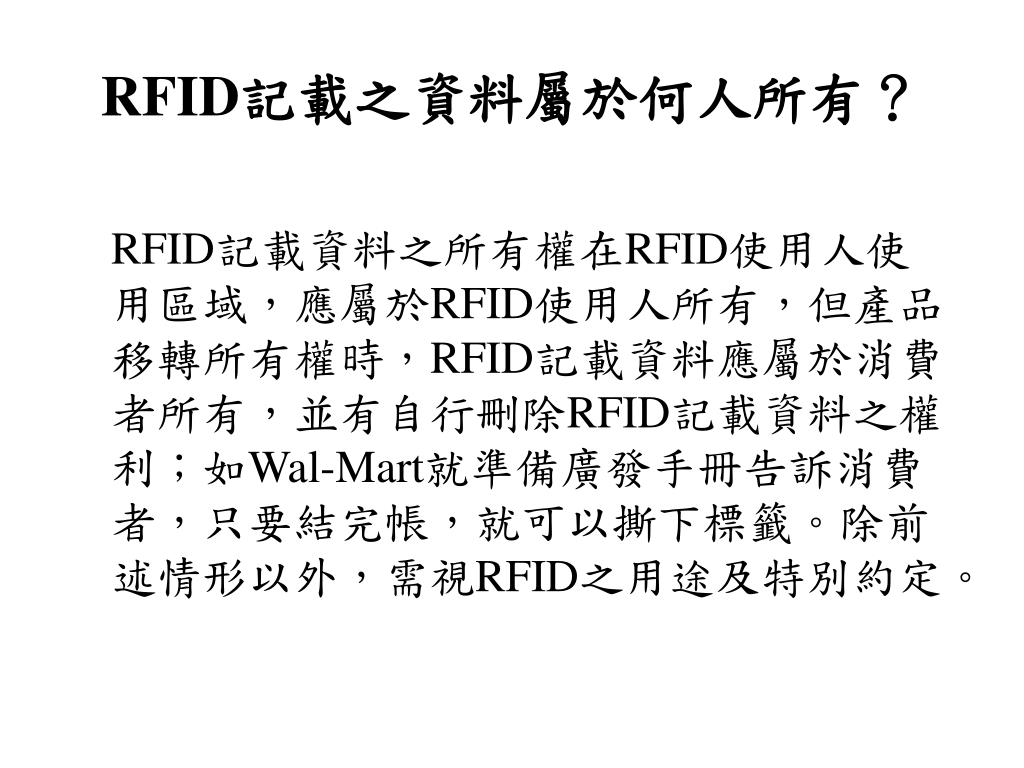 RFID記載之資料屬於何人所有?
