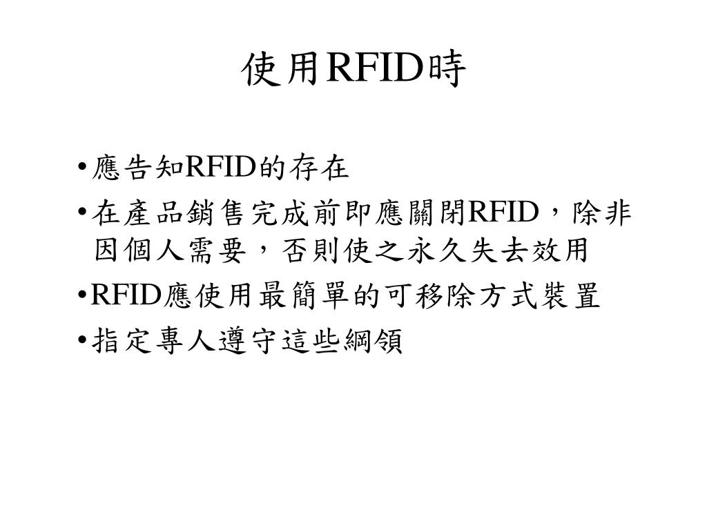使用RFID時