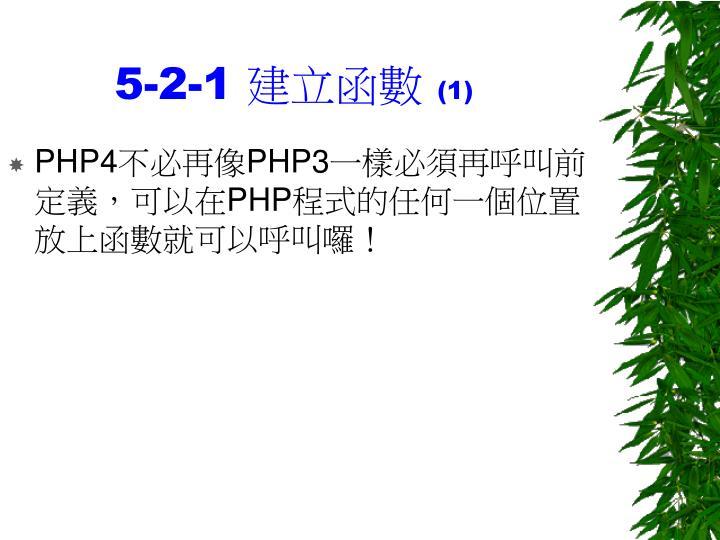 5-2-1 建立函數