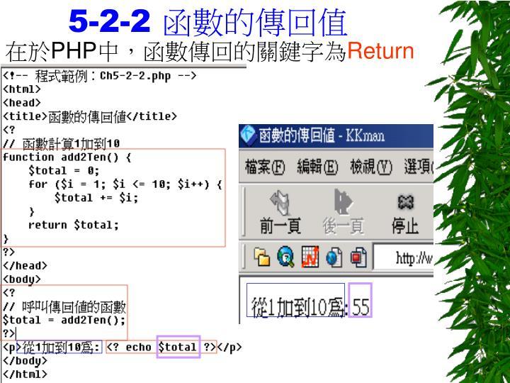 5-2-2 函數的傳回值
