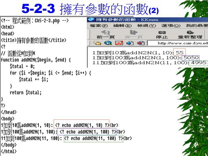 5-2-3 擁有參數的函數