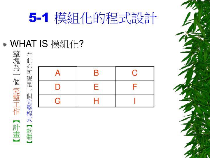 5-1 模組化的程式設計