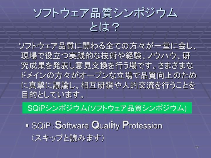ソフトウェア品質シンポジウム