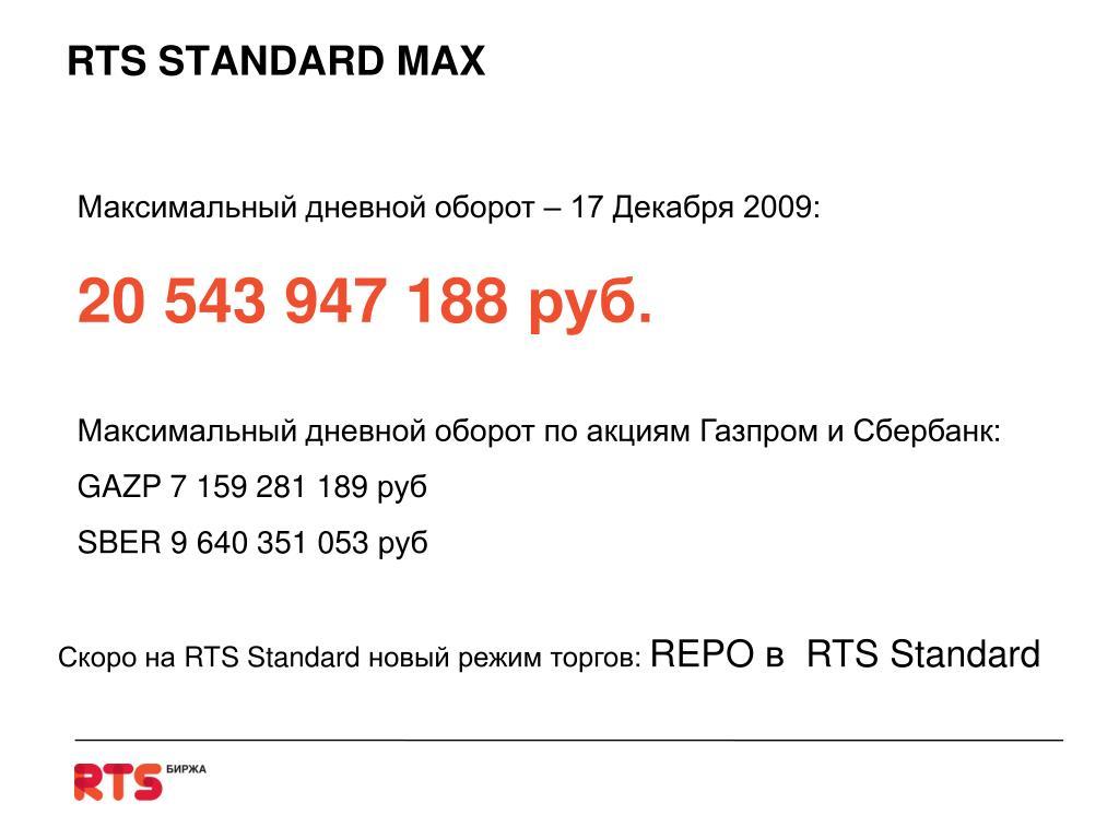 RTS STANDARD MAX