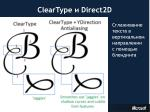cleartype direct2d