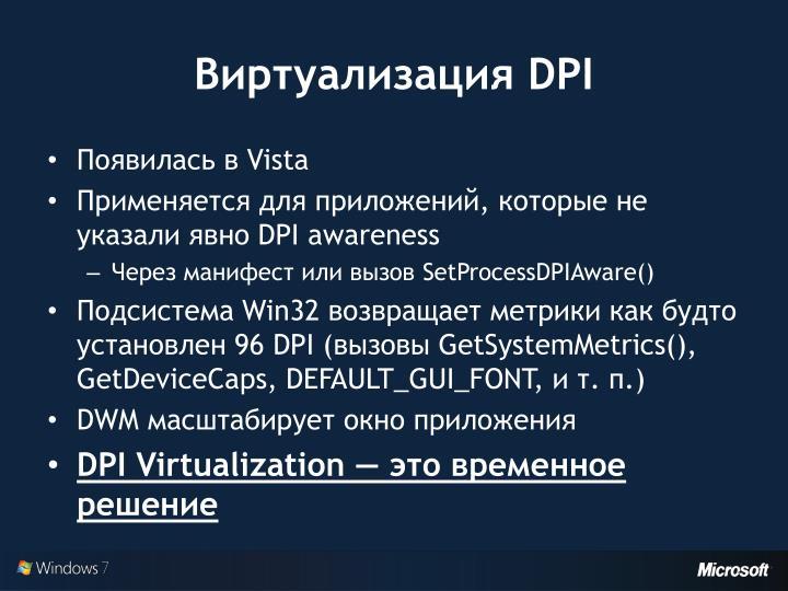 Виртуализация
