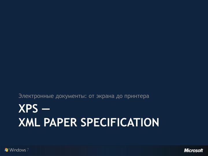 Xps xml paper specification