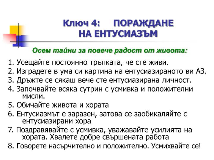 Ключ 4:     ПОРАЖДАНЕ