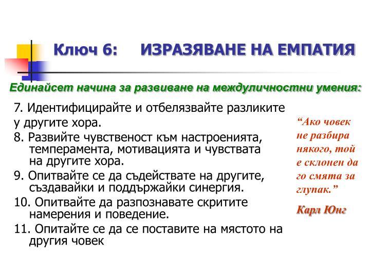 Ключ 6:     ИЗРАЗЯВАНЕ НА ЕМПАТИЯ
